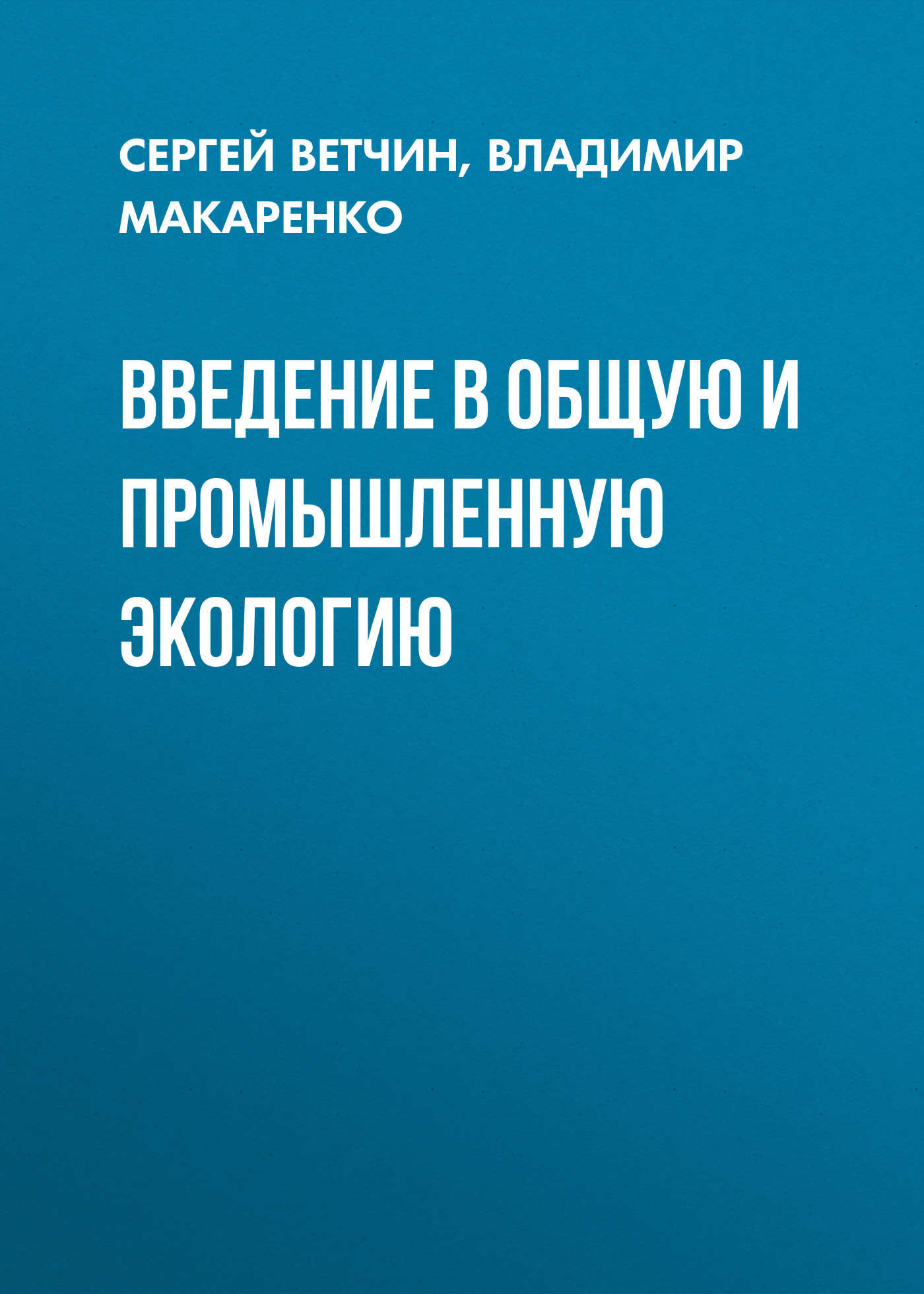 Владимир Макаренко Введение в общую и промышленную экологию