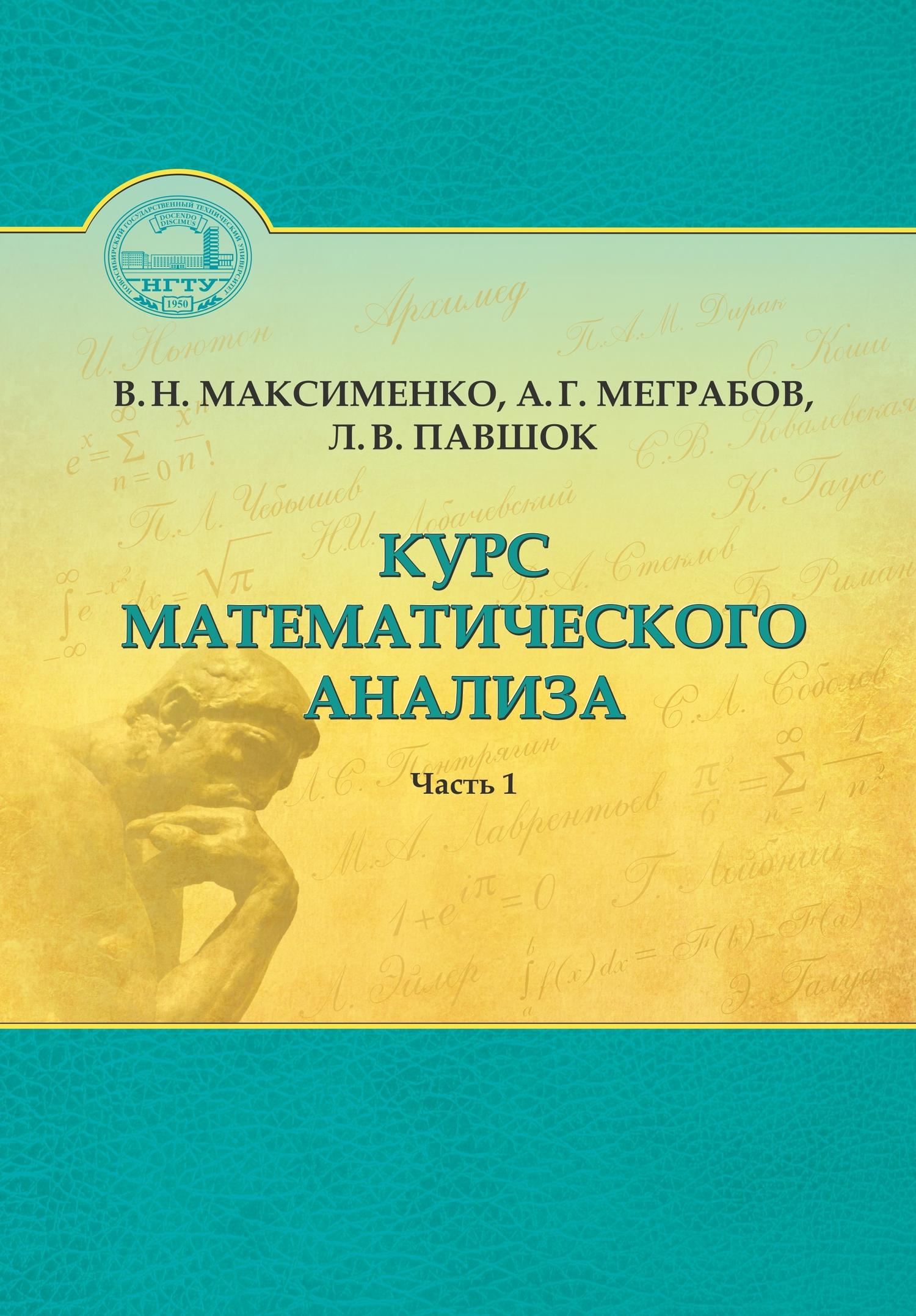 Вениамин Максименко Курс математического анализа. Часть 1
