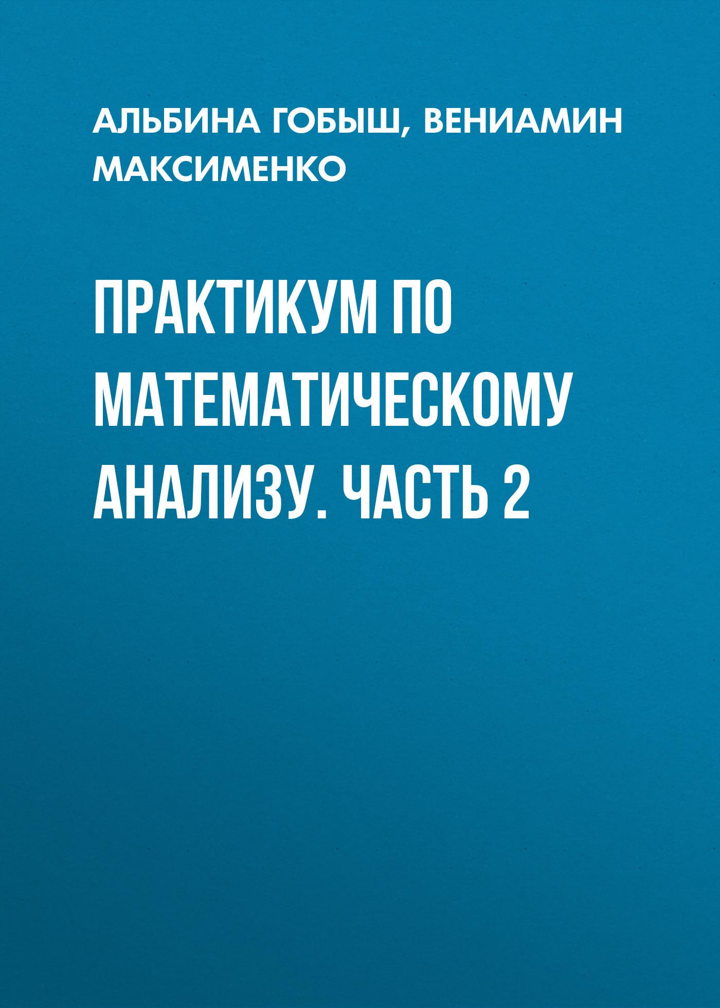 Вениамин Максименко Практикум по математическому анализу. Часть 2
