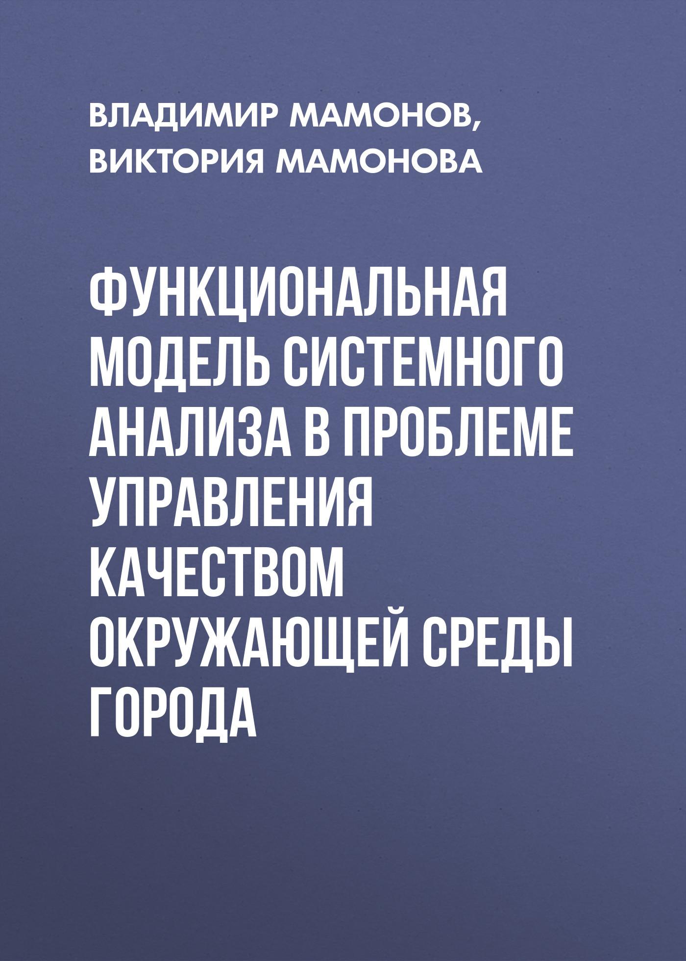 Владимир Мамонов Функциональная модель системного анализа в проблеме управления качеством окружающей среды города контроллеры таймеры блоки управления