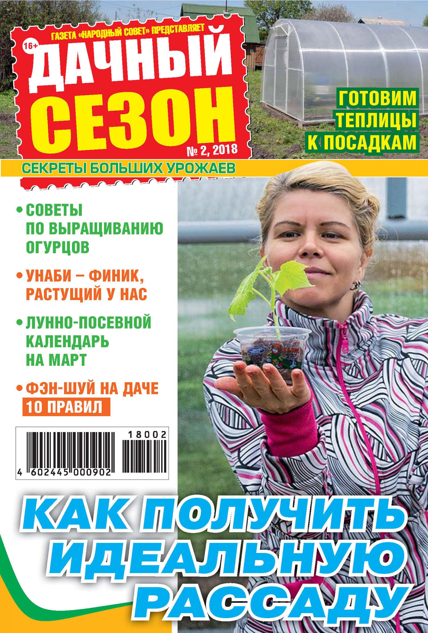 Дачный сезон №02/2018