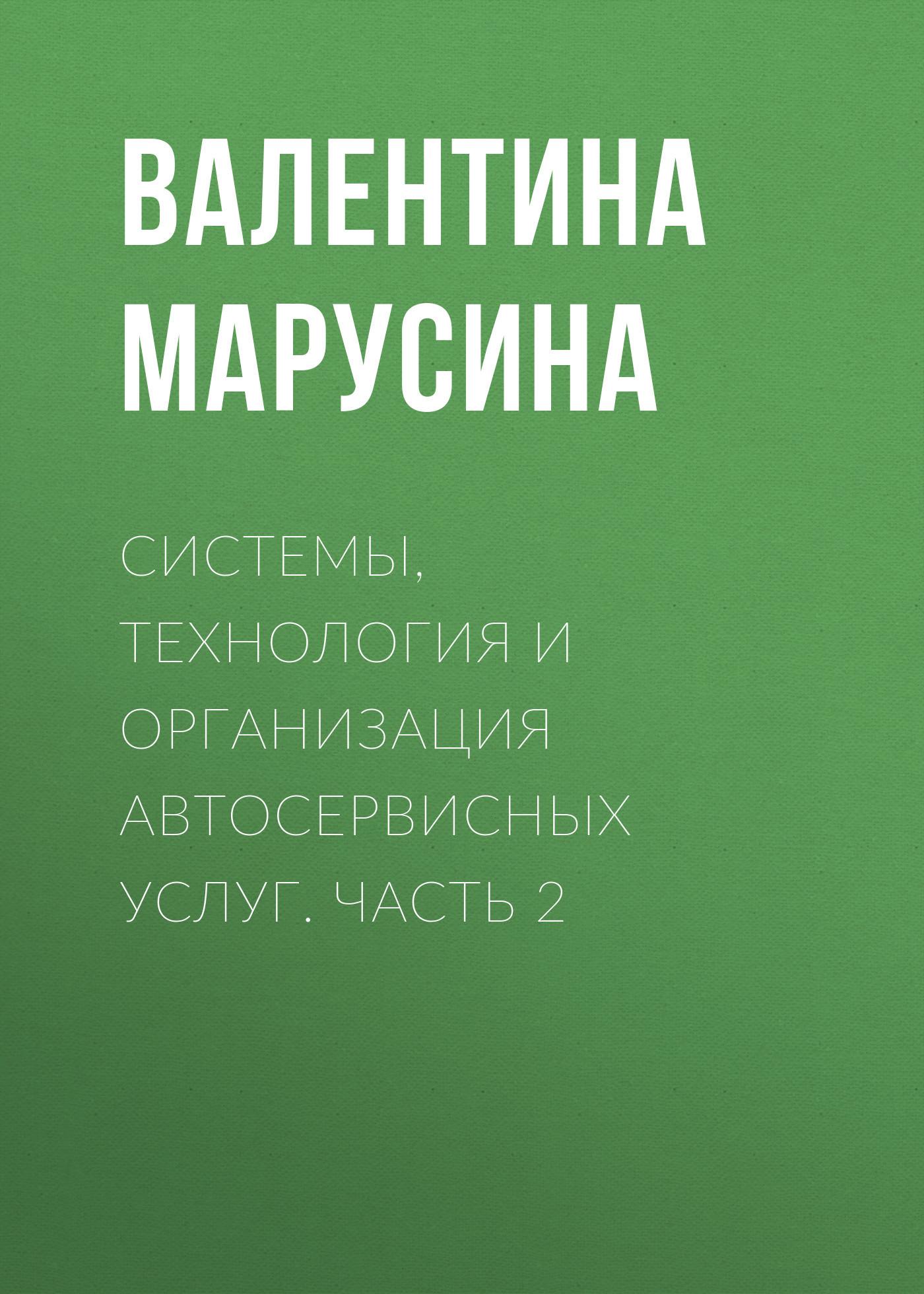Валентина Марусина Системы, технология и организация автосервисных услуг. Часть 2