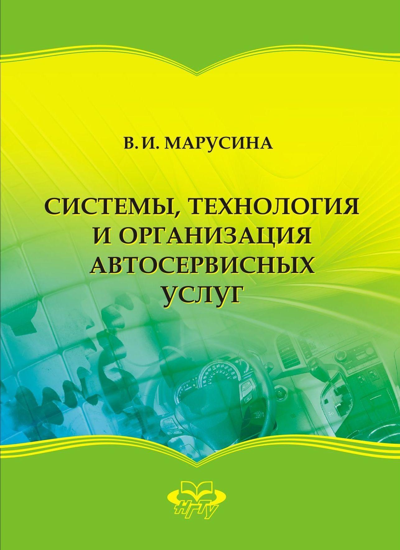 Валентина Марусина Системы, технология и организация автосервисных услуг
