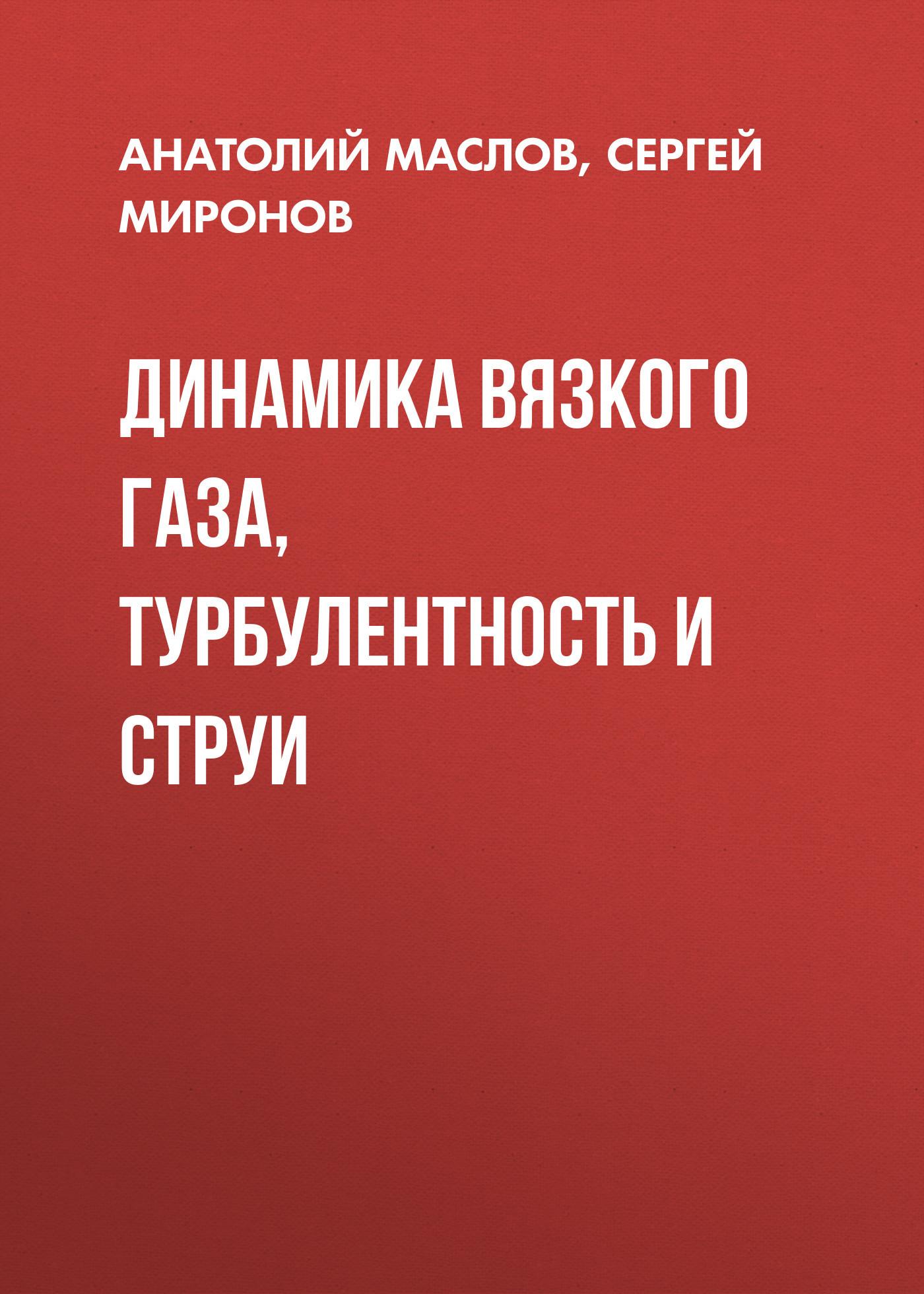 Анатолий Маслов Динамика вязкого газа турбулентность и струи