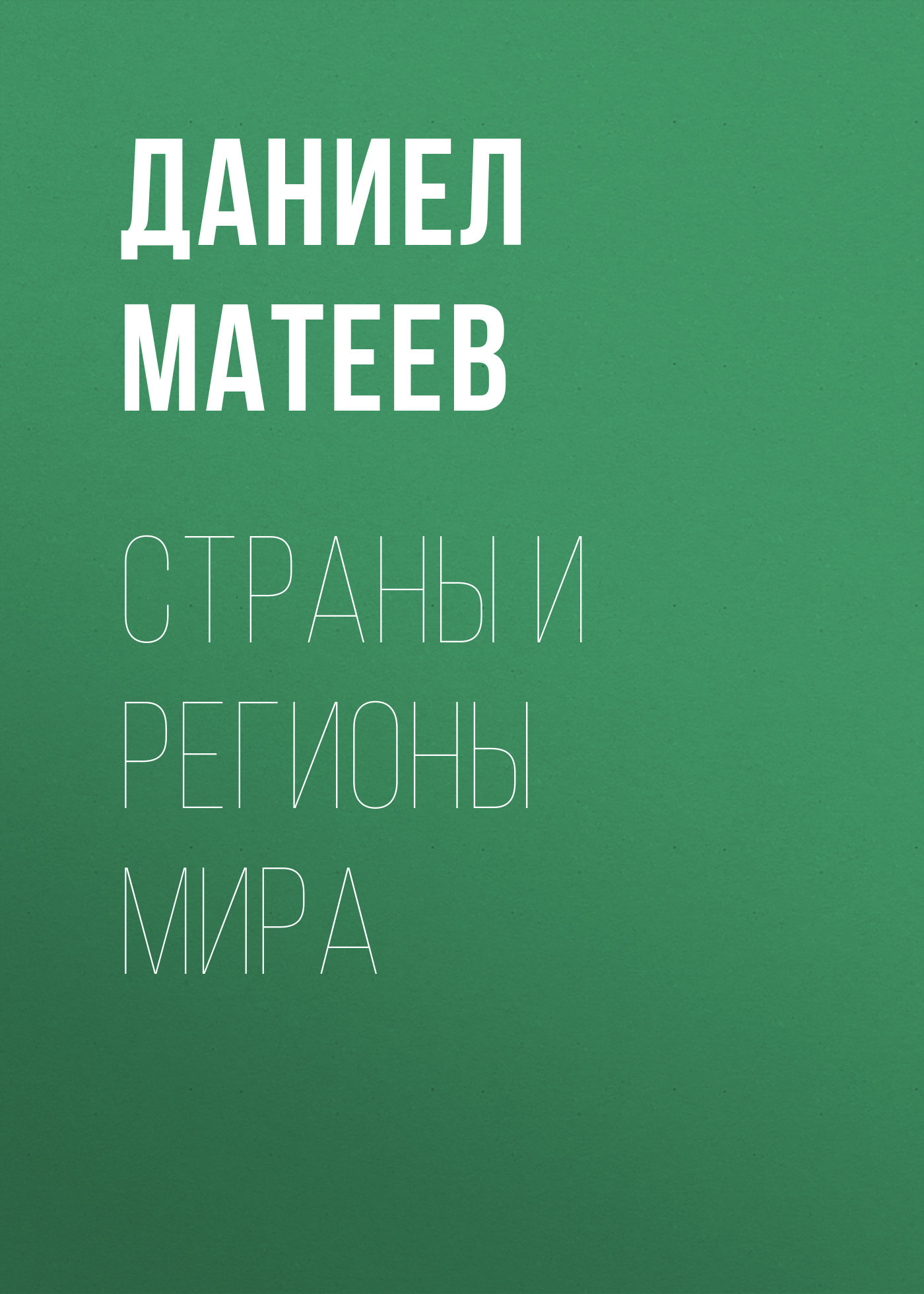 Даниел Матеев бесплатно