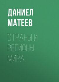 Даниел Матеев - Страны и регионы мира