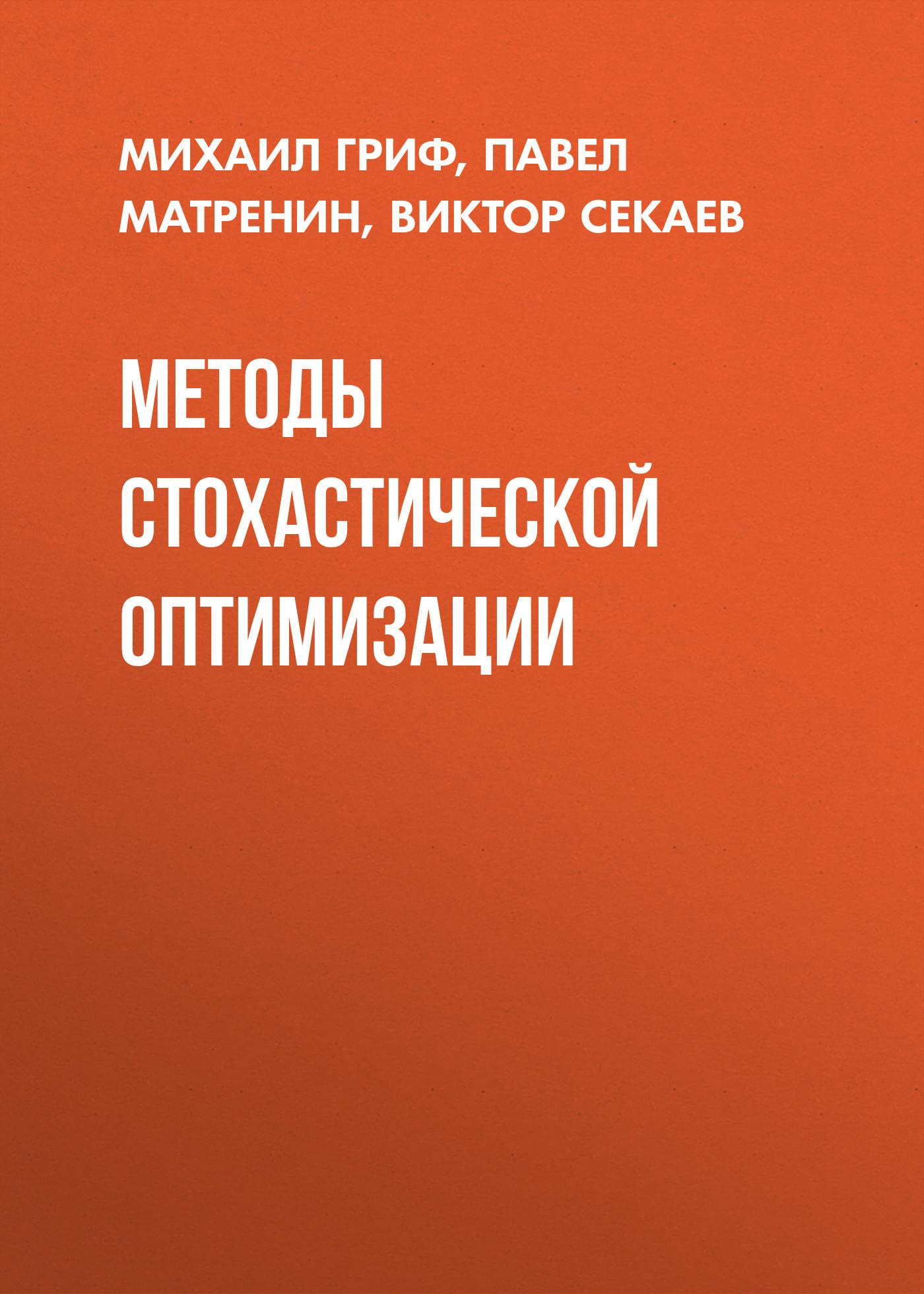 Михаил Гриф Методы стохастической оптимизации исследование операций и методы оптимизации учебное пособие