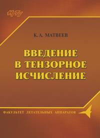Константин Матвеев - Введение в тензорное исчисление. Конспект лекций
