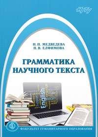 Наталья Елфимова - Грамматика научного текста