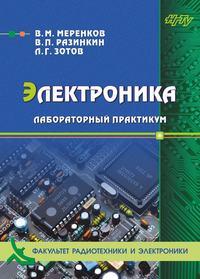 Леонид Зотов - Электроника. Лабораторный практикум