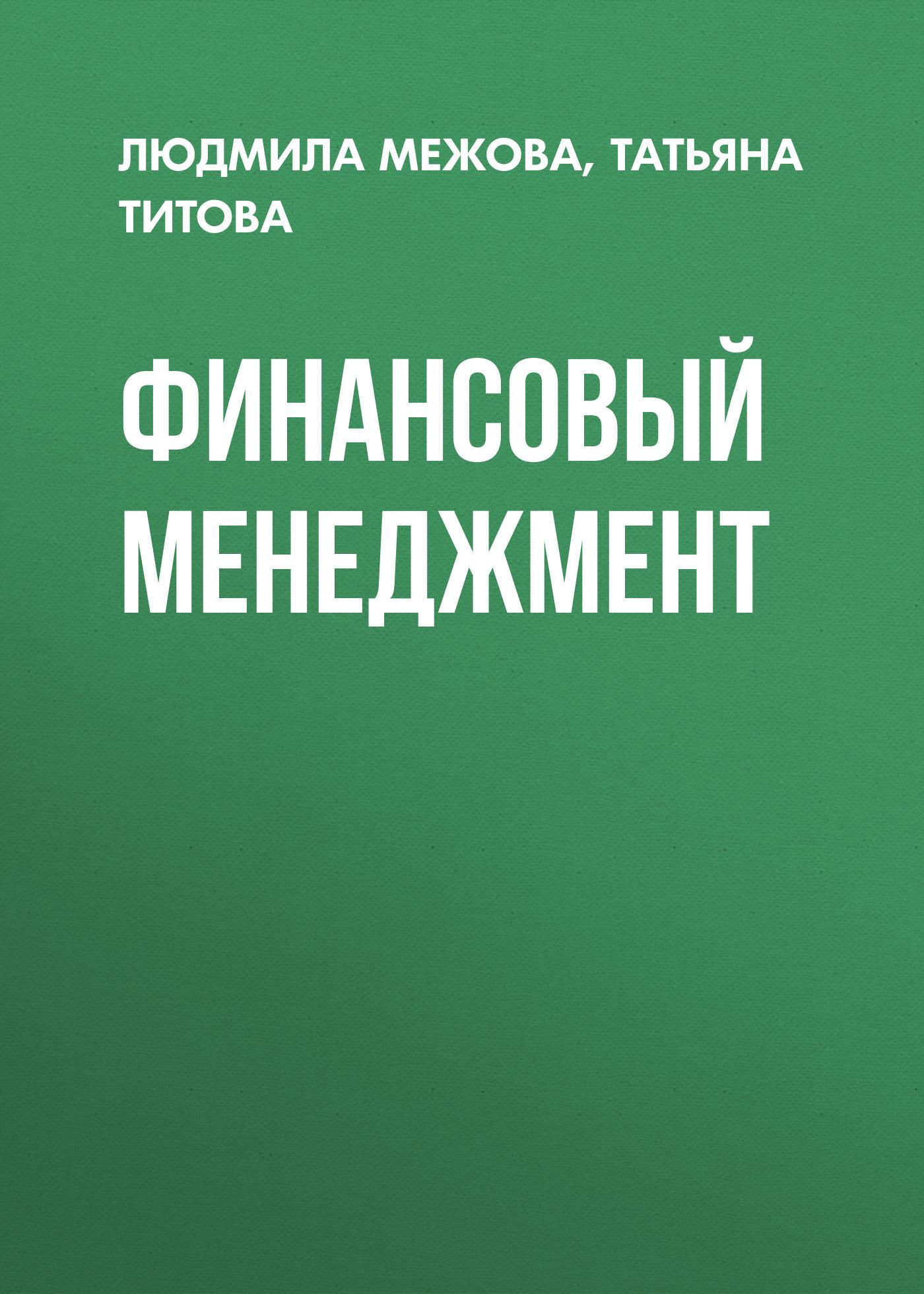 Татьяна Титова Финансовый менеджмент