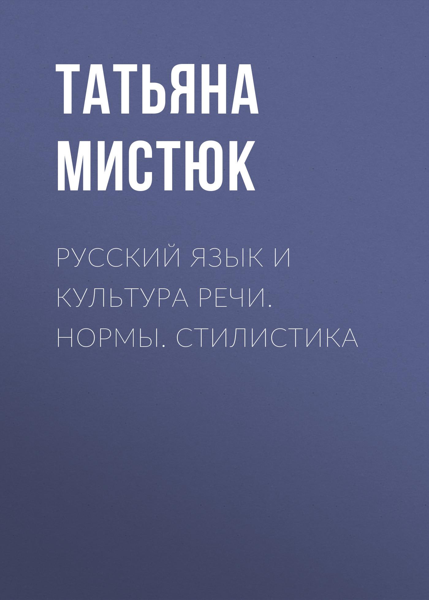 Скачать Русский язык и культура речи. Нормы. Стилистика быстро