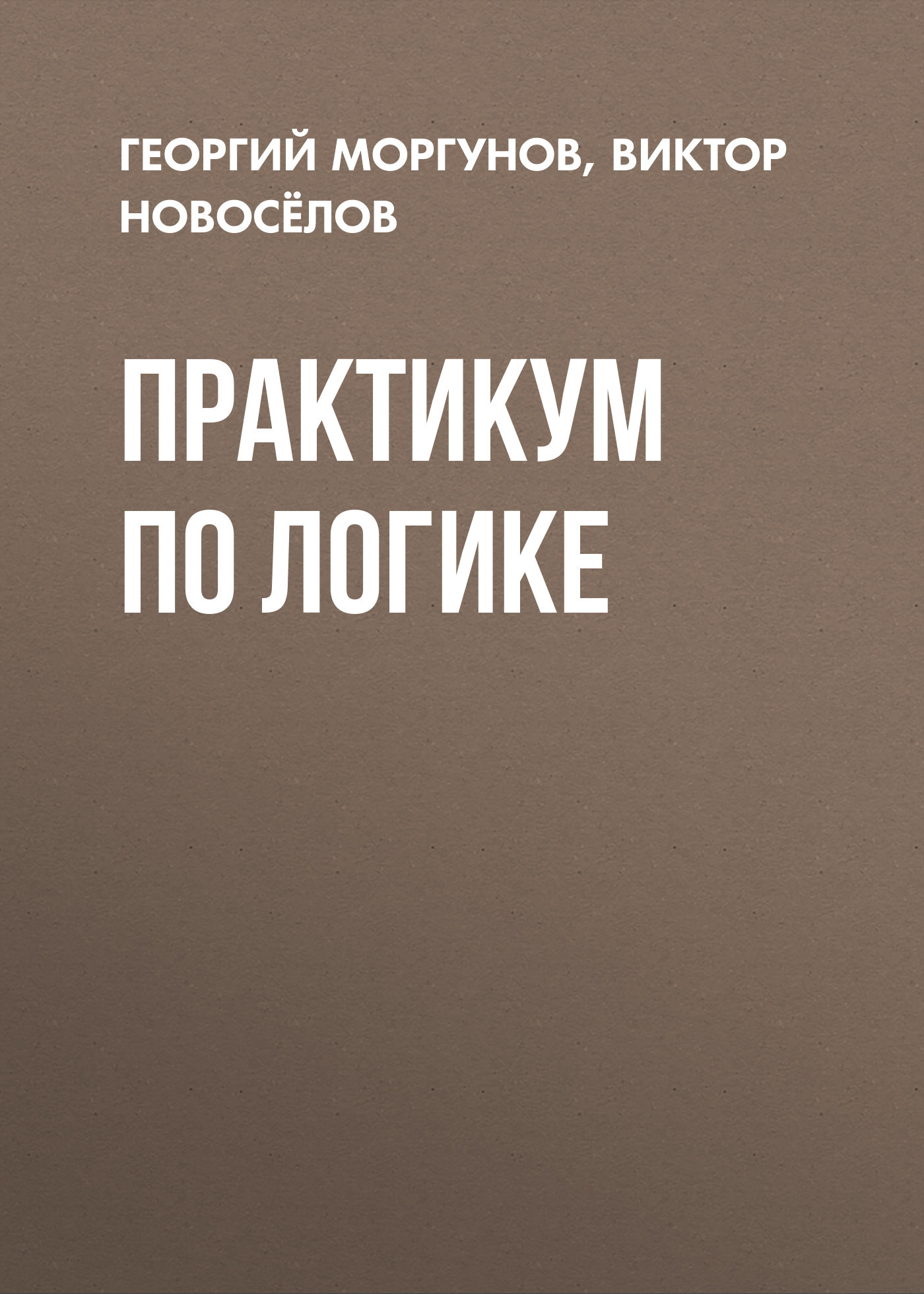 Виктор Новосёлов Практикум по логике