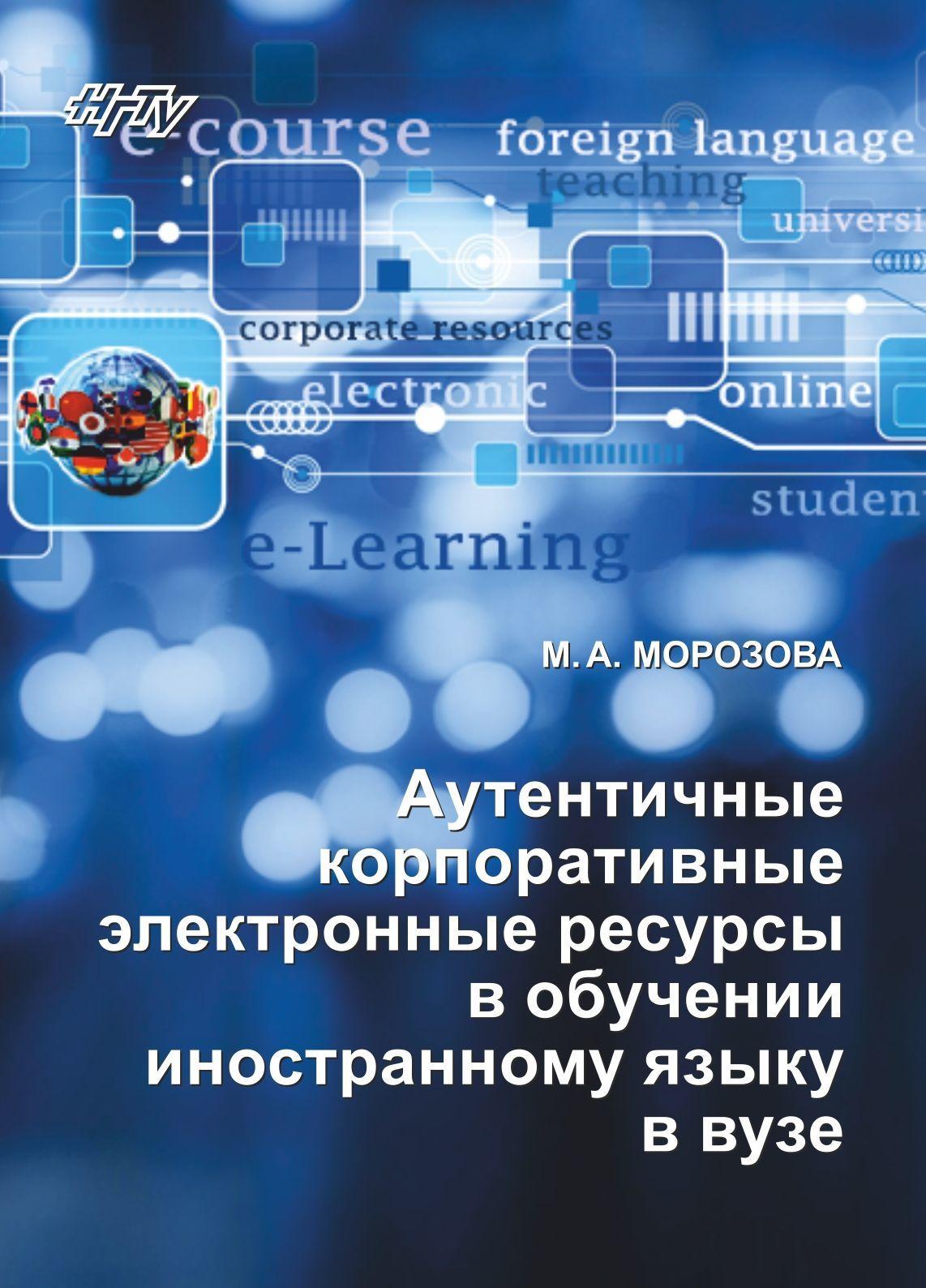 Обложка книги Аутентичные корпоративные электронные ресурсы в обучении иностранному языку в вузе, автор Майя Морозова