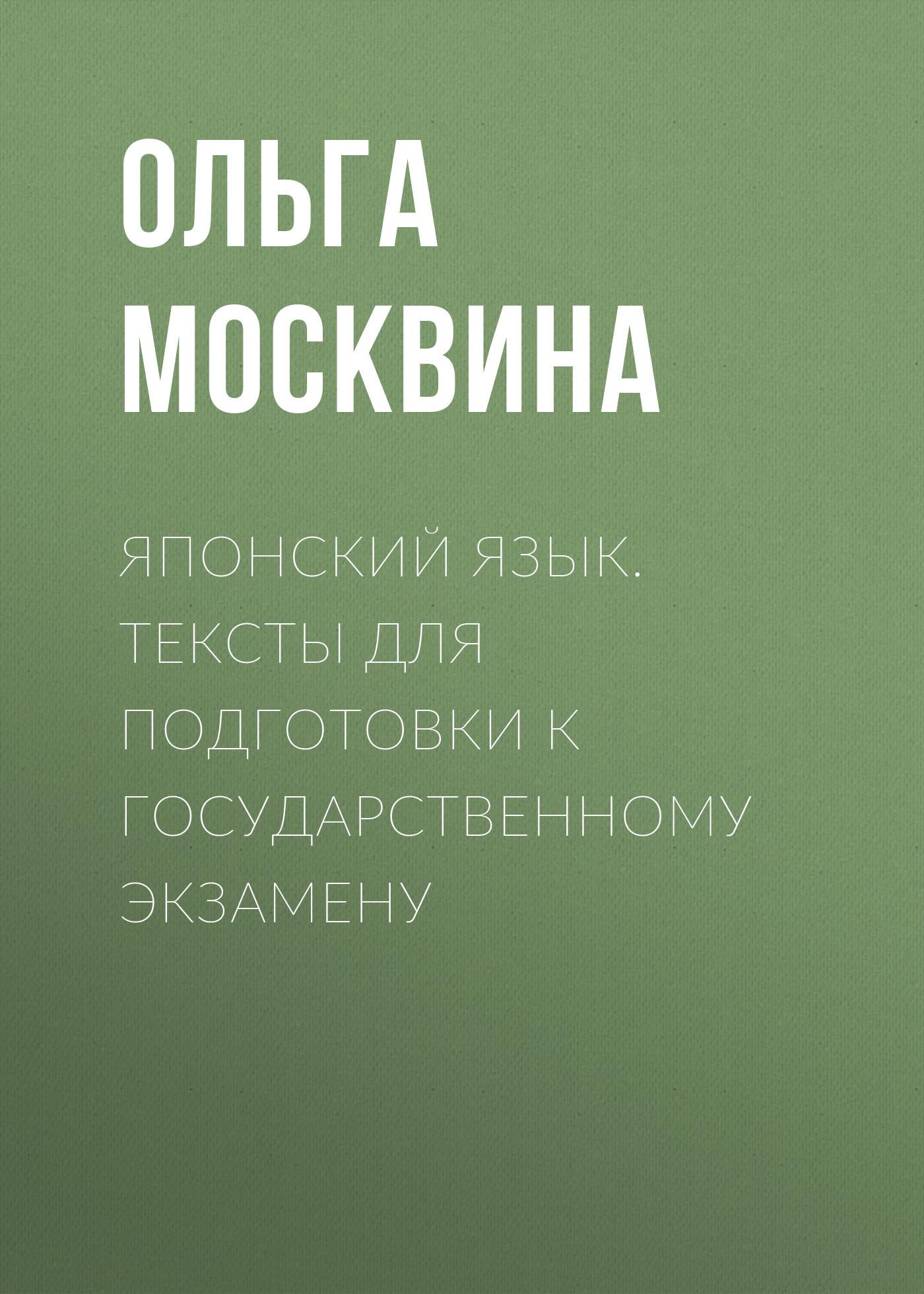Ольга Москвина бесплатно