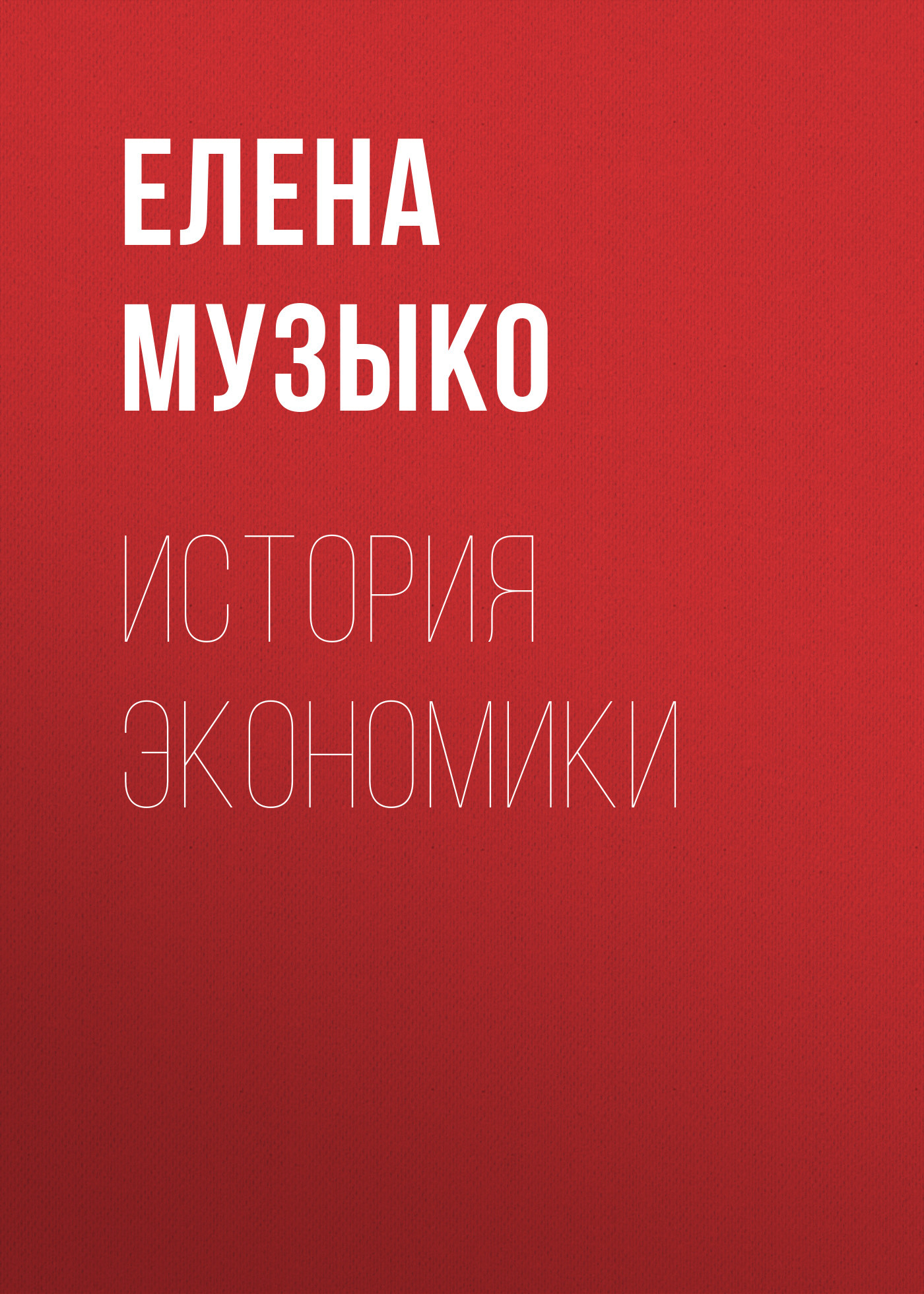 Елена Музыко История экономики экономика природопользования