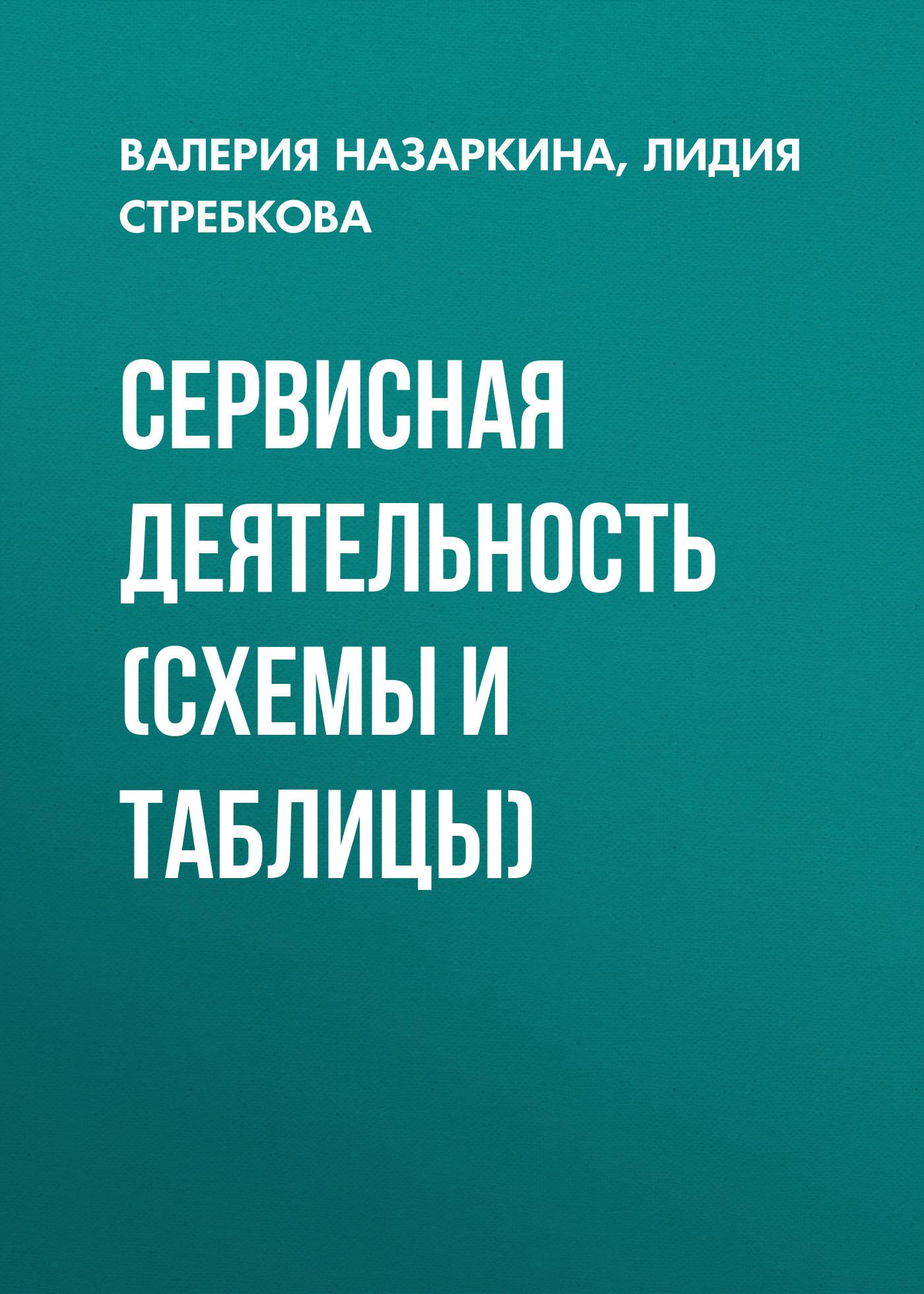 Валерия Назаркина Сервисная деятельность (схемы и таблицы)