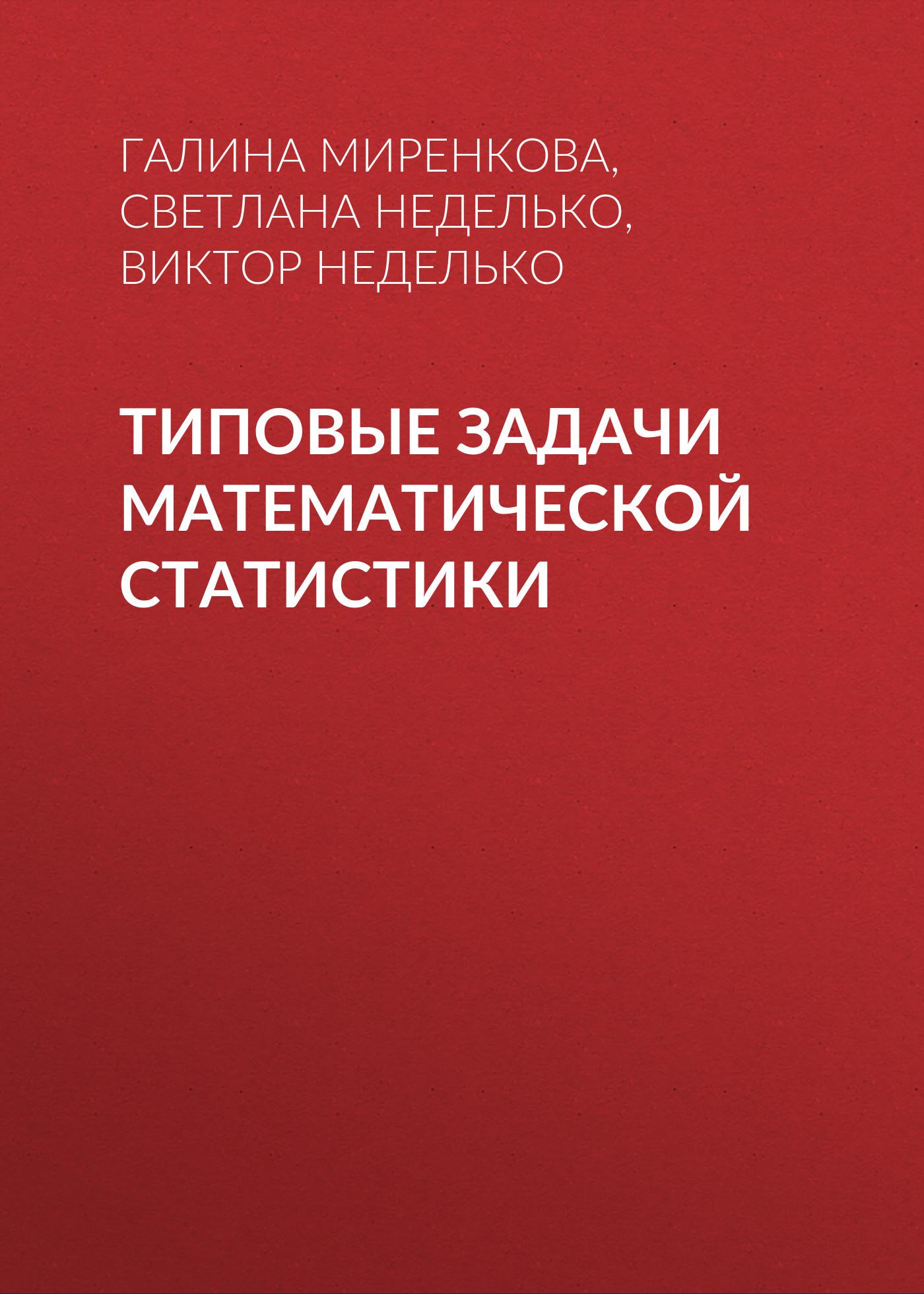 Галина Миренкова Типовые задачи математической статистики ISBN: 978-5-7782-2481-0 энциклопедия шахматной статистики
