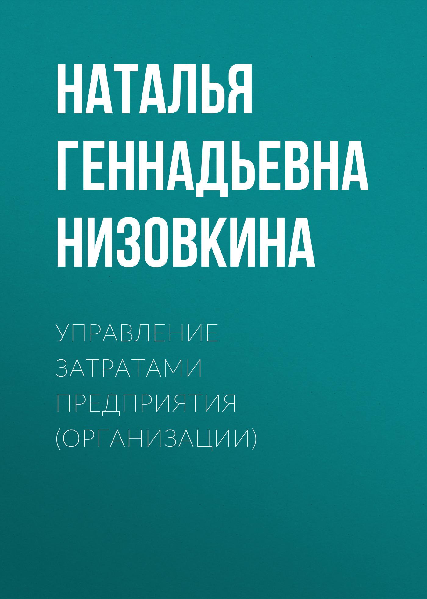Наталья Геннадьевна Низовкина Управление затратами предприятия (организации)
