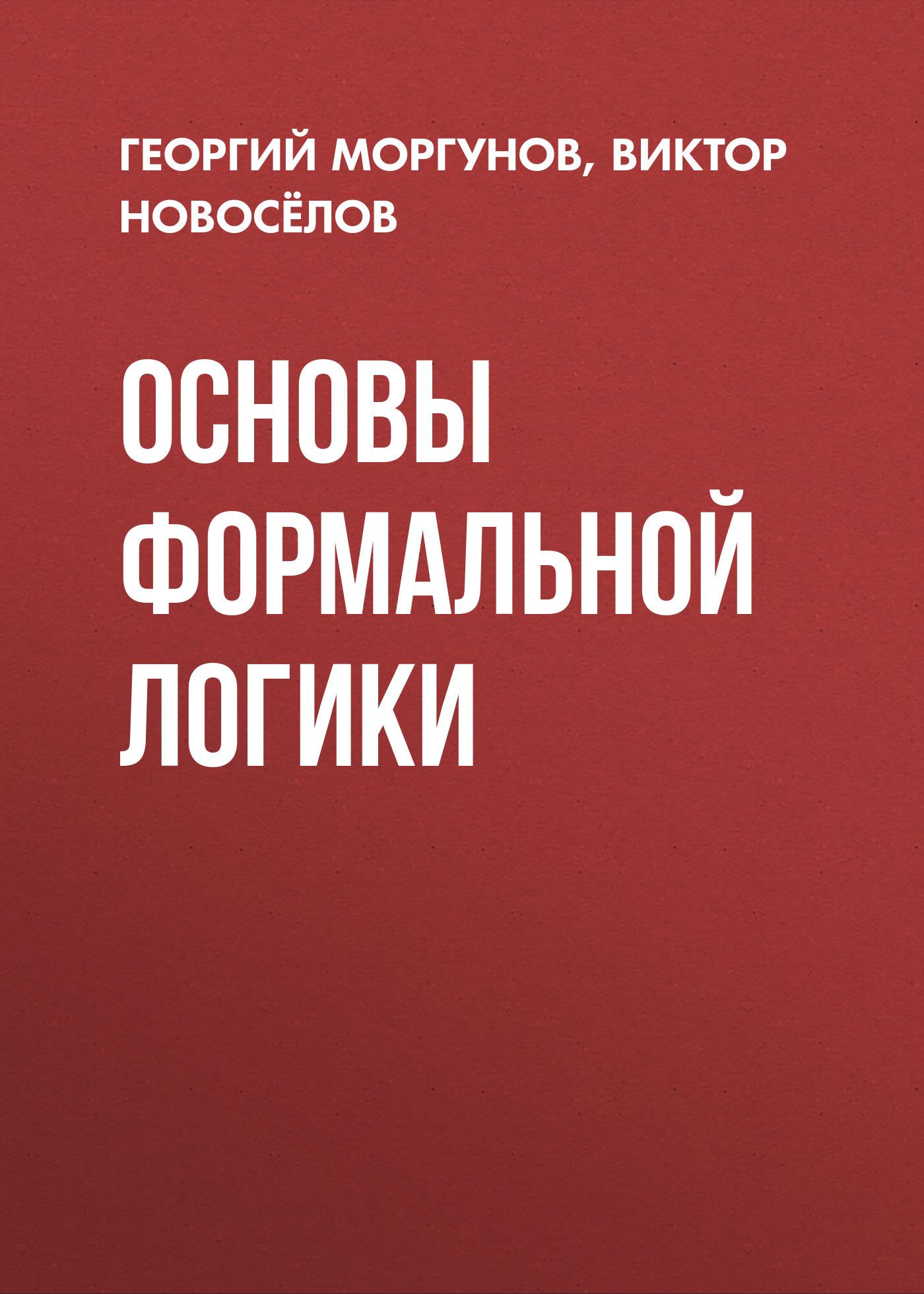цена на Виктор Новосёлов Основы формальной логики