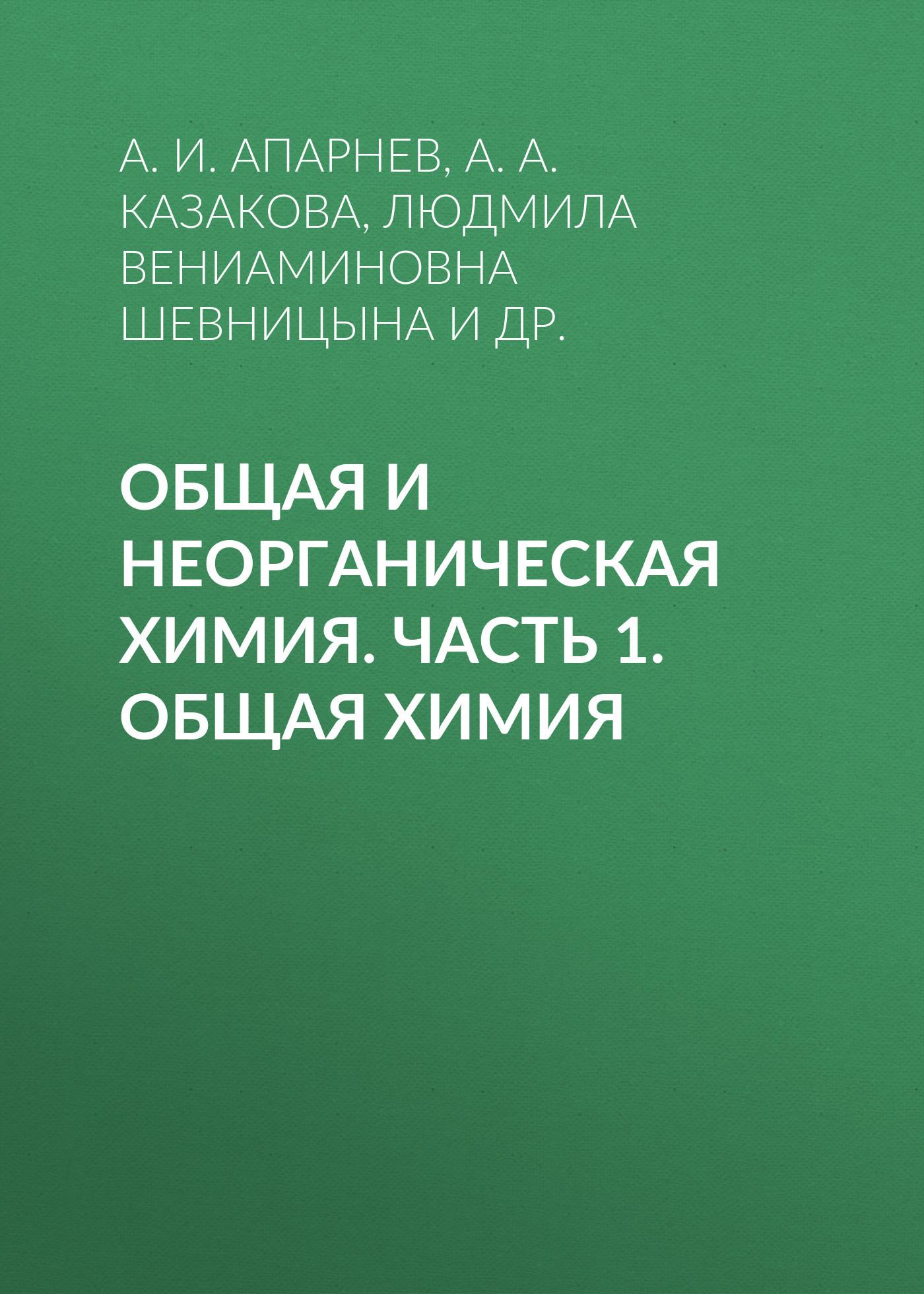 А. И. Апарнев Общая и неорганическая химия. Часть 1. Общая химия общая химия глинка киев