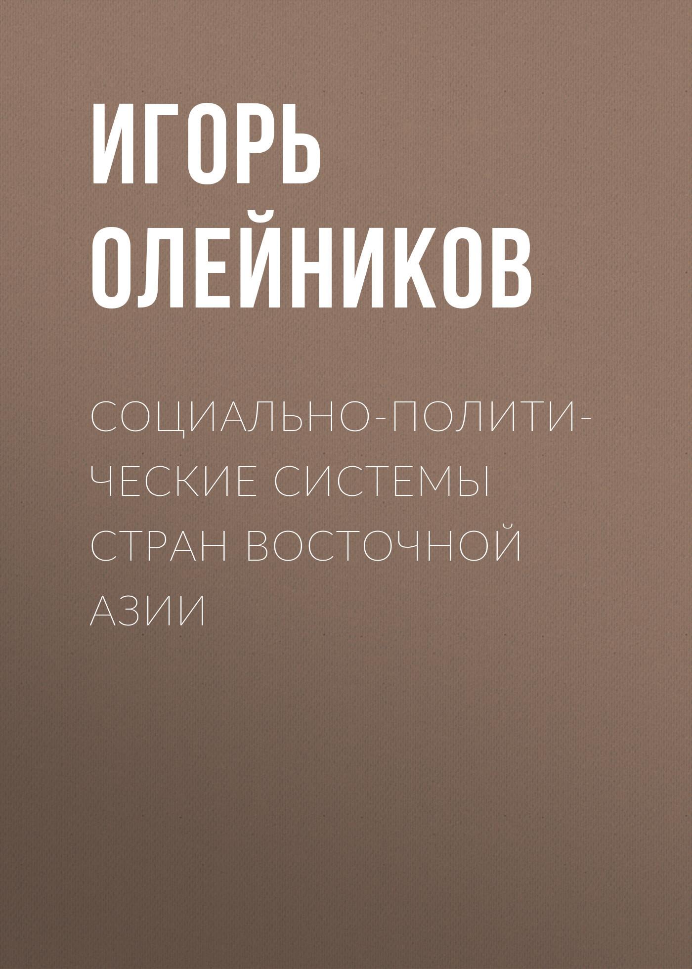 Игорь Олейников бесплатно
