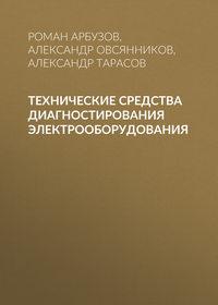Александр Тарасов - Технические средства диагностирования электрооборудования