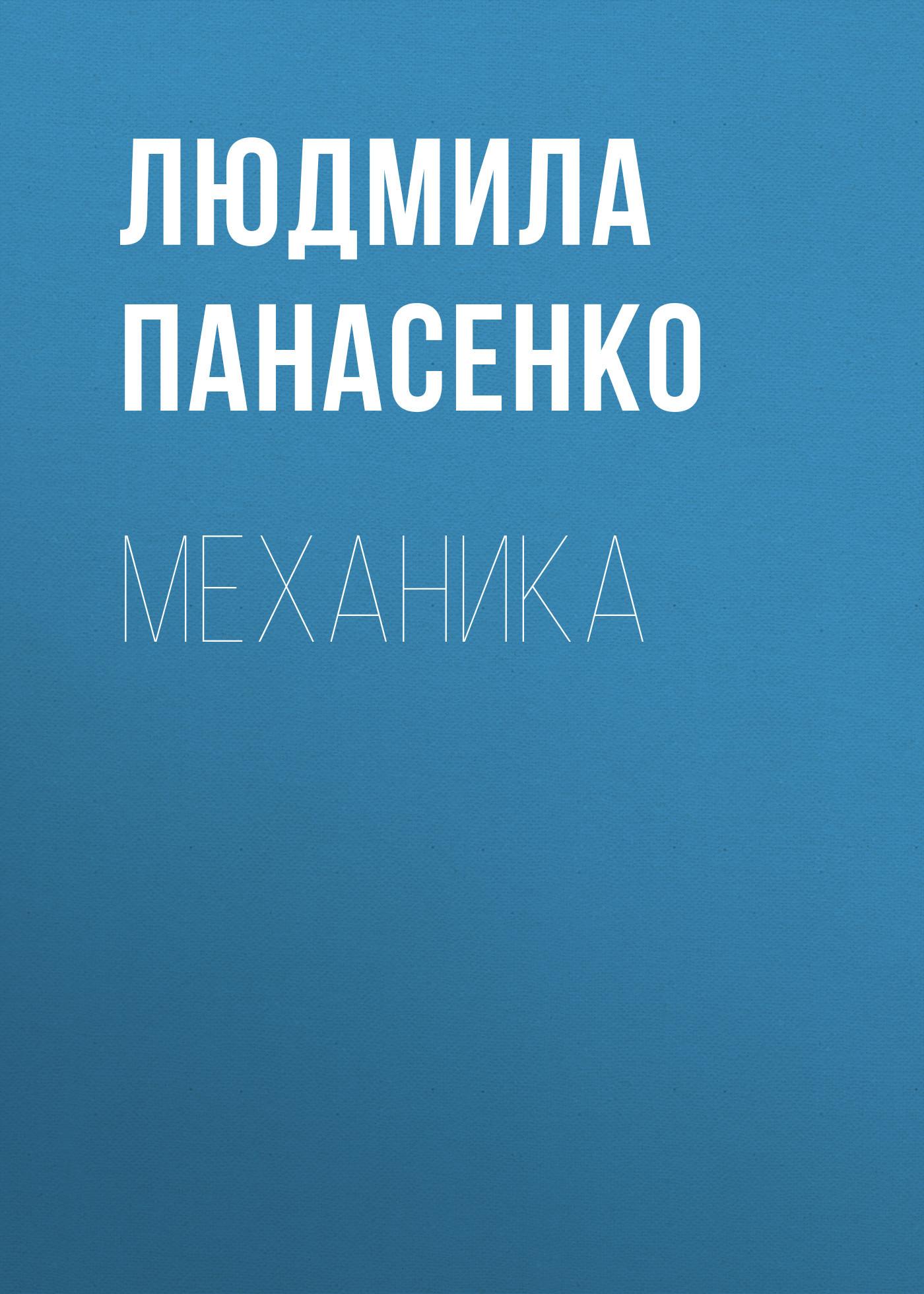 Людмила Панасенко Механика