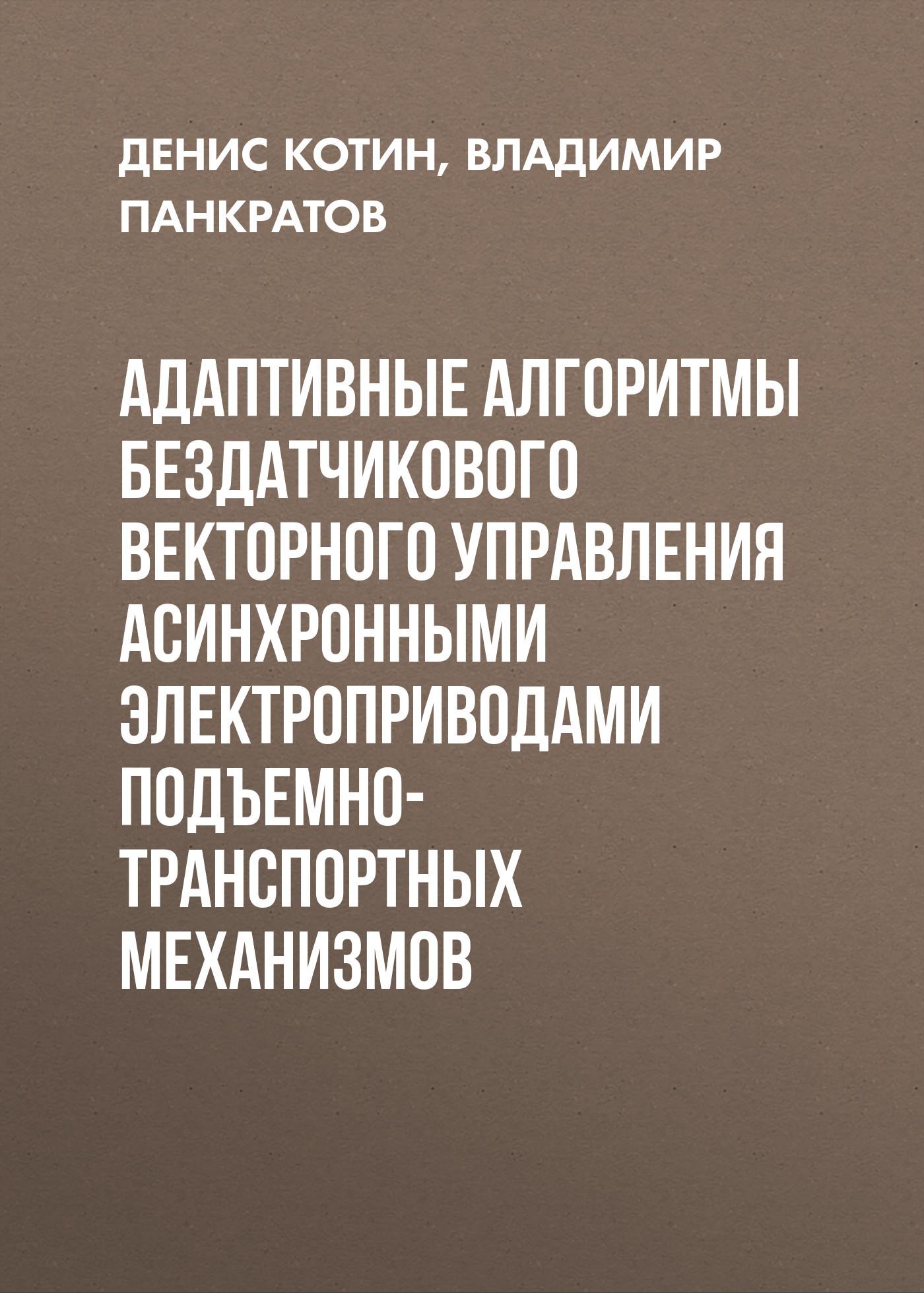Денис Котин бесплатно