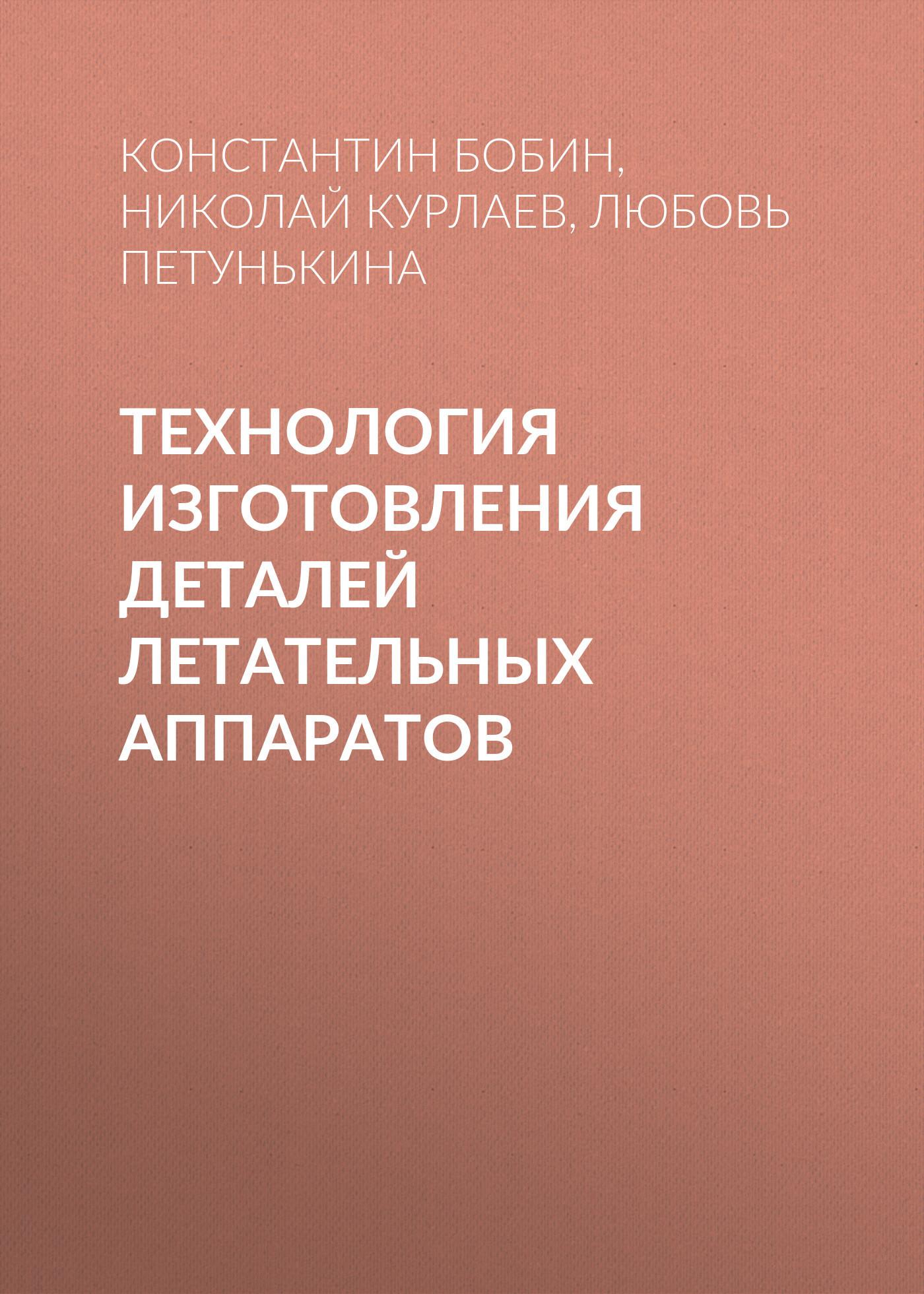 Константин Бобин бесплатно