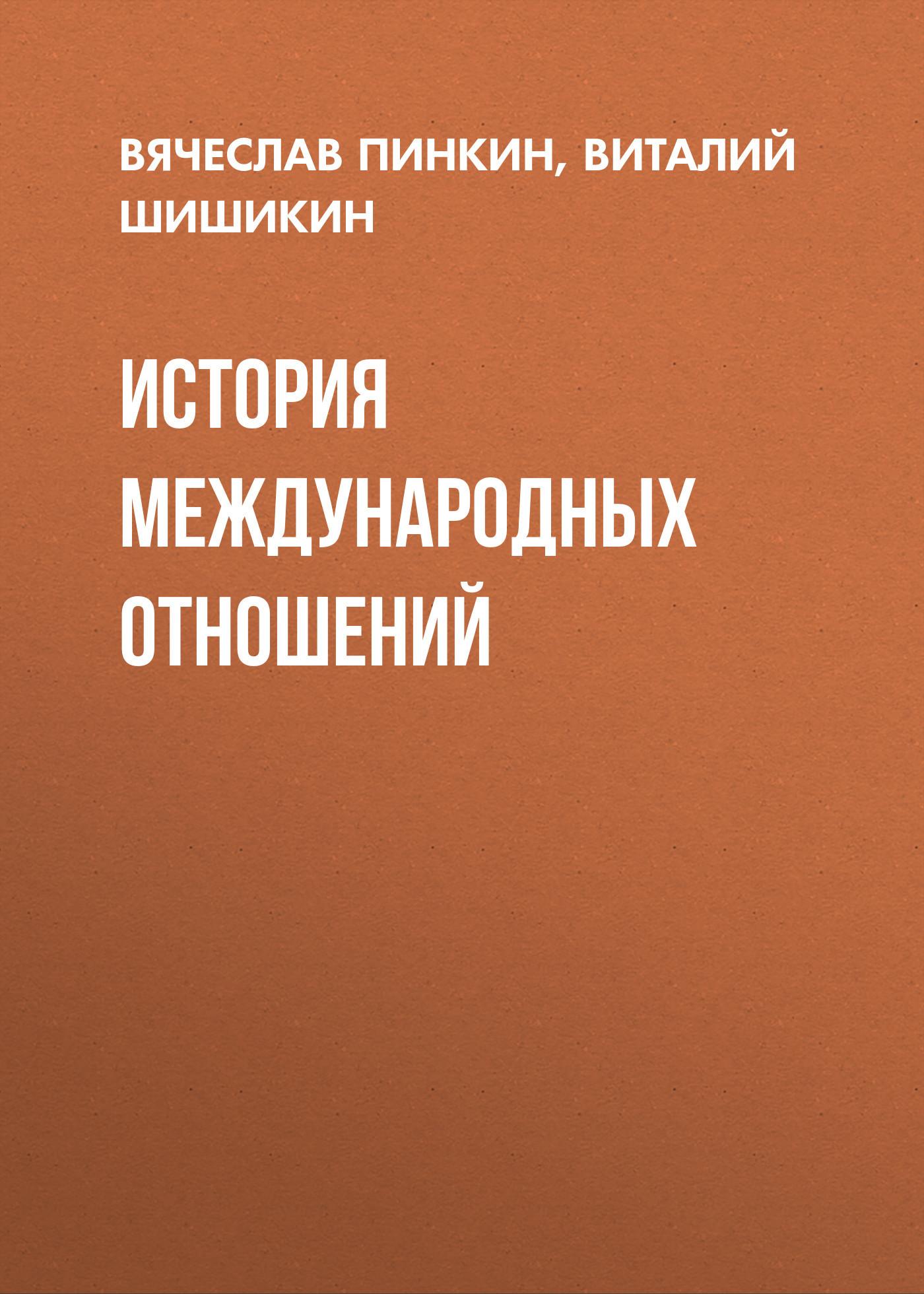 Обложка книги История международных отношений, автор Виталий Шишикин