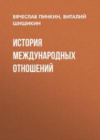 Виталий Шишикин - История международных отношений