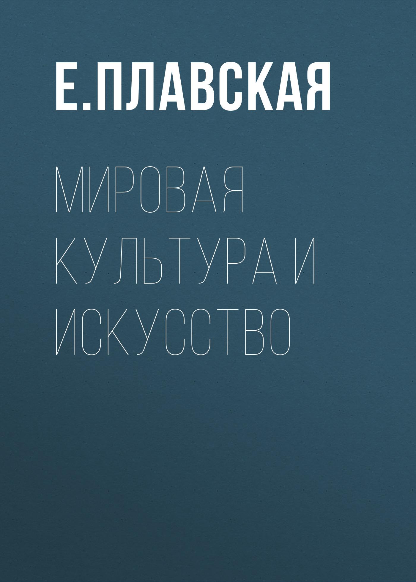 Е. Плавская Мировая культура и искусство