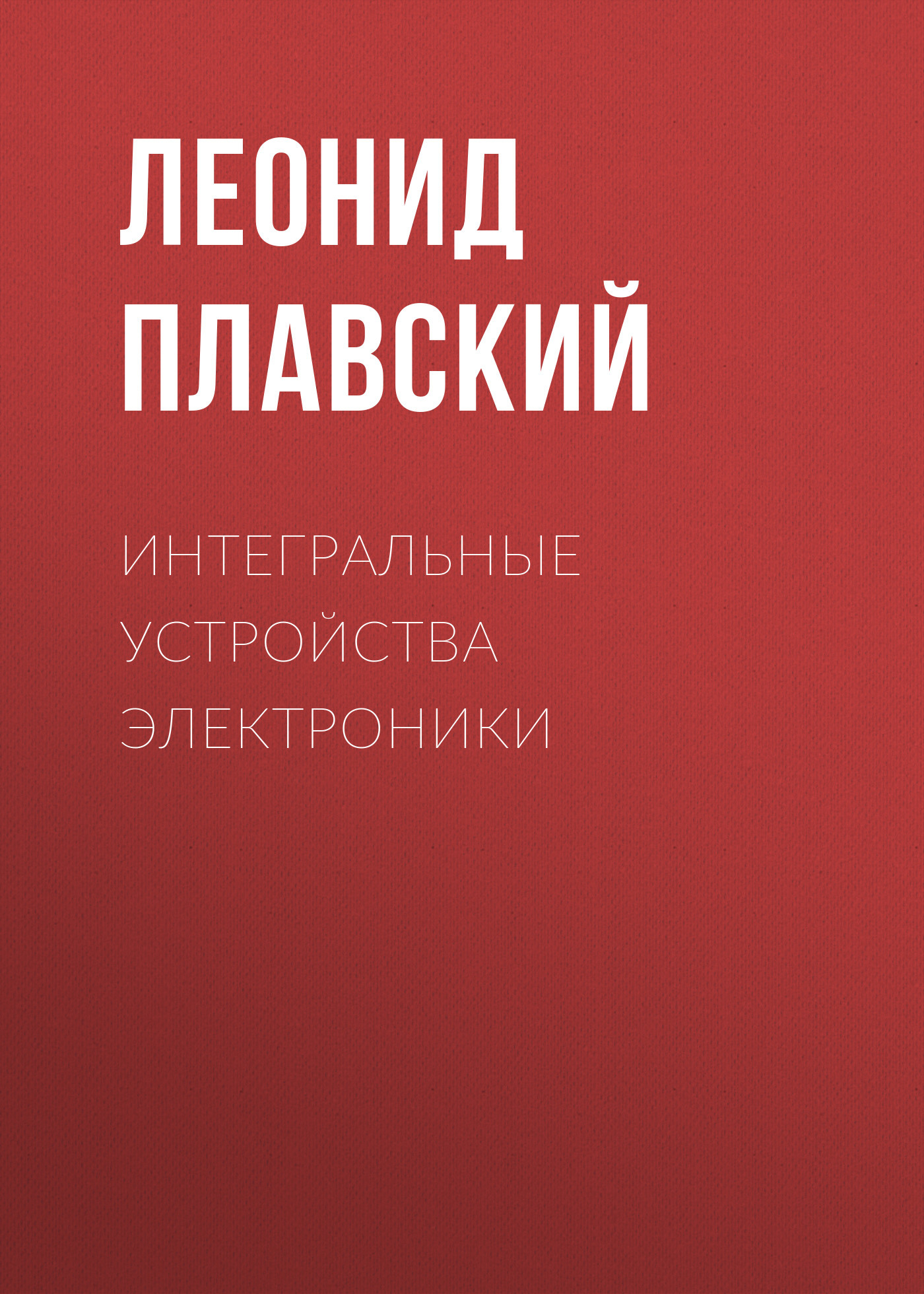 Леонид Плавский бесплатно