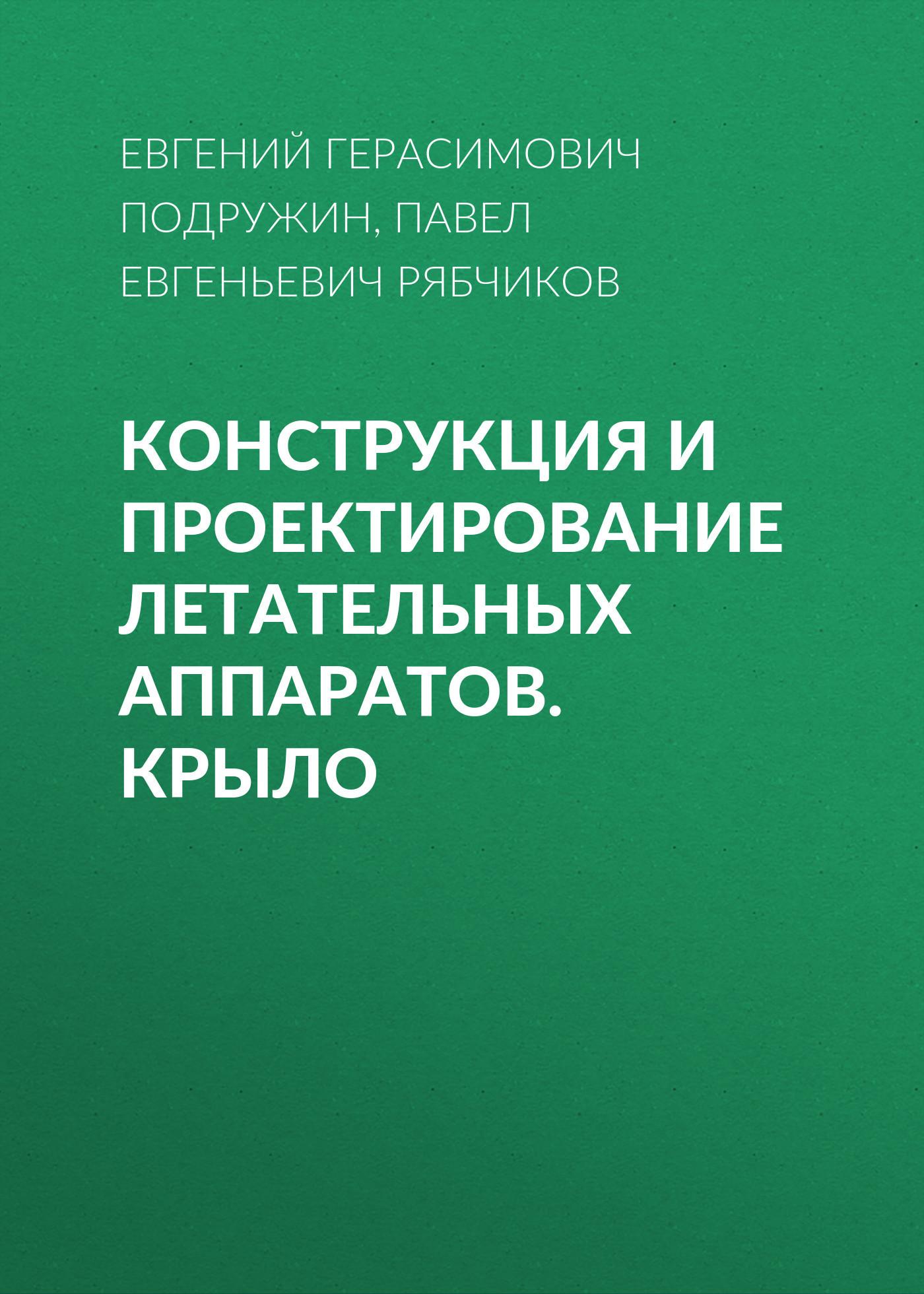цены Евгений Герасимович Подружин Конструкция и проектирование летательных аппаратов. Крыло