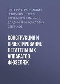 Евгений Герасимович Подружин - Конструкция и проектирование летательных аппаратов. Фюзеляж
