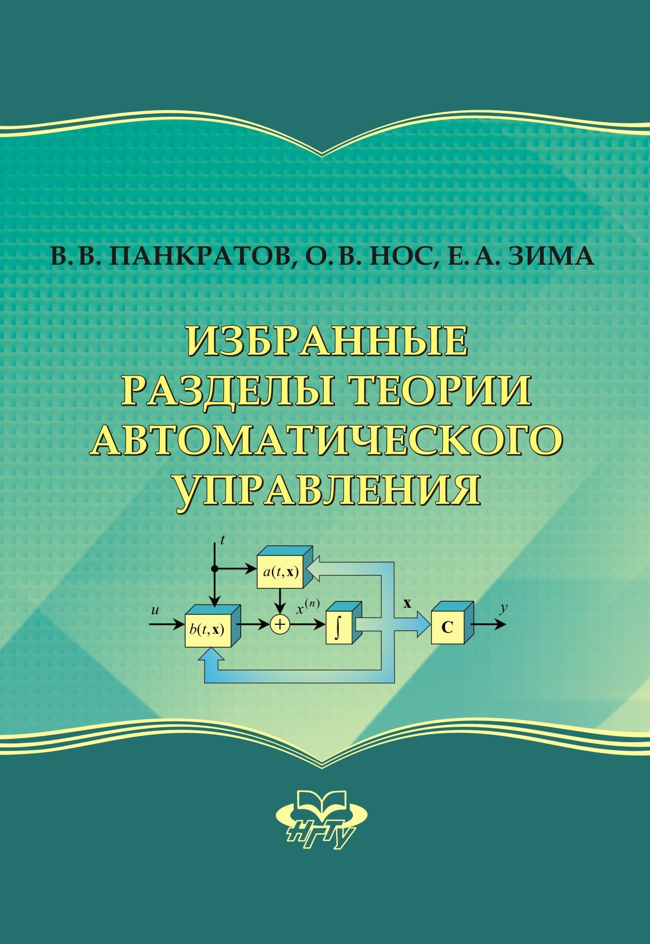 Владимир Панкратов Избранные разделы теории автоматического управления