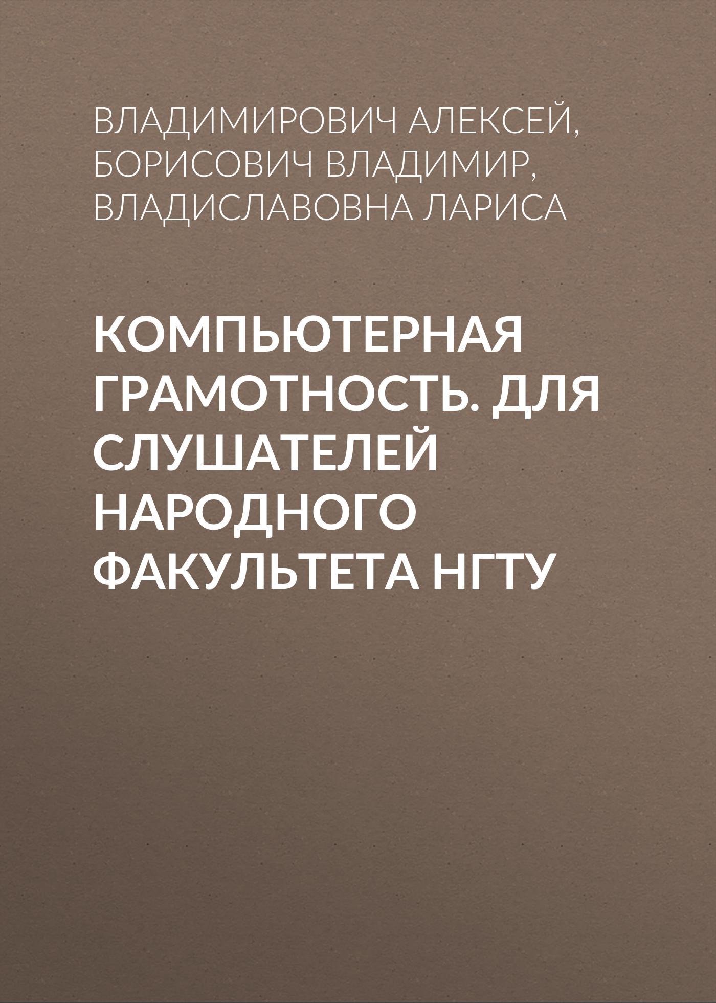 Лариса Прохорова Компьютерная грамотность. Для слушателей Народного факультета НГТУ