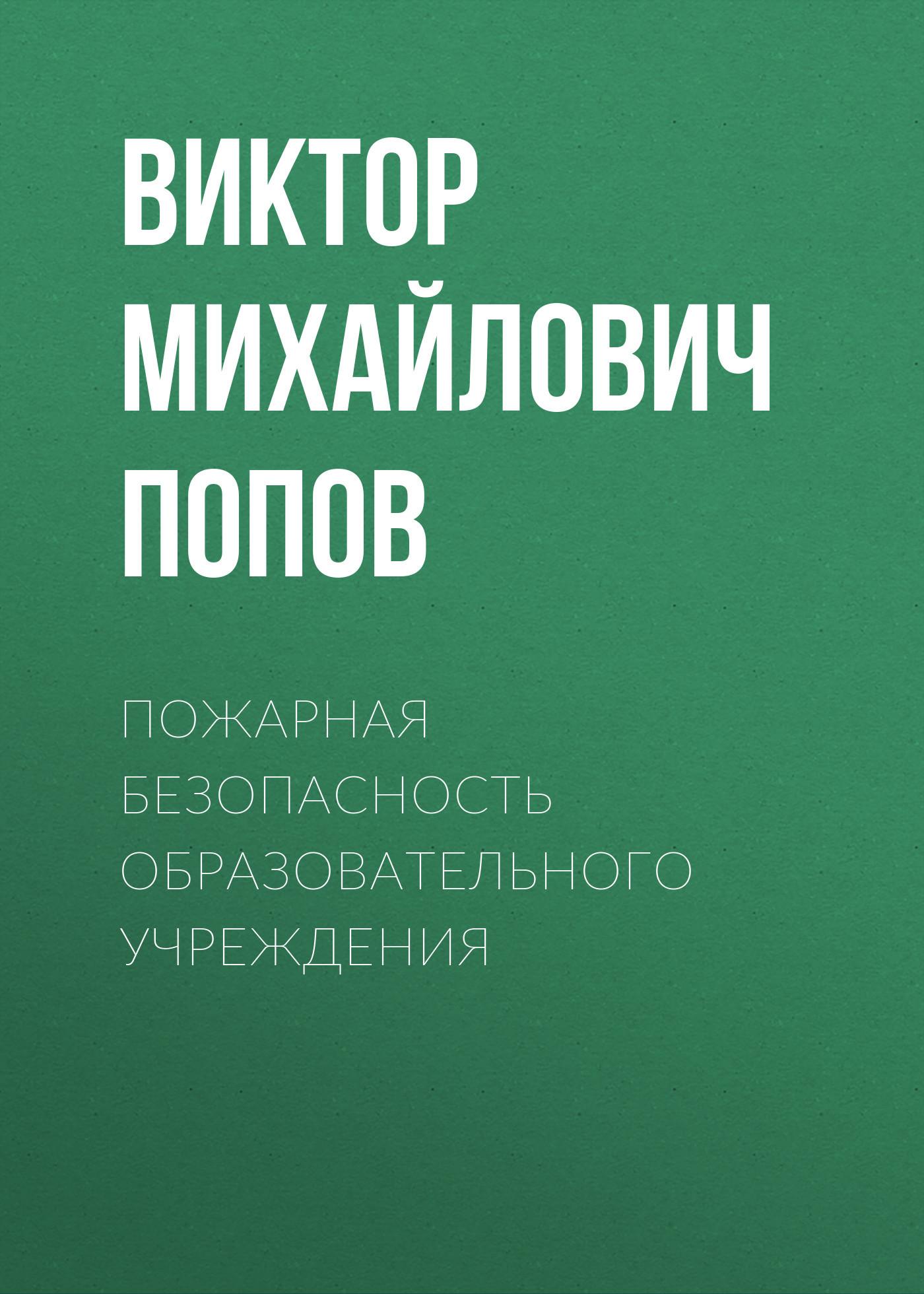 Виктор Михайлович Попов бесплатно