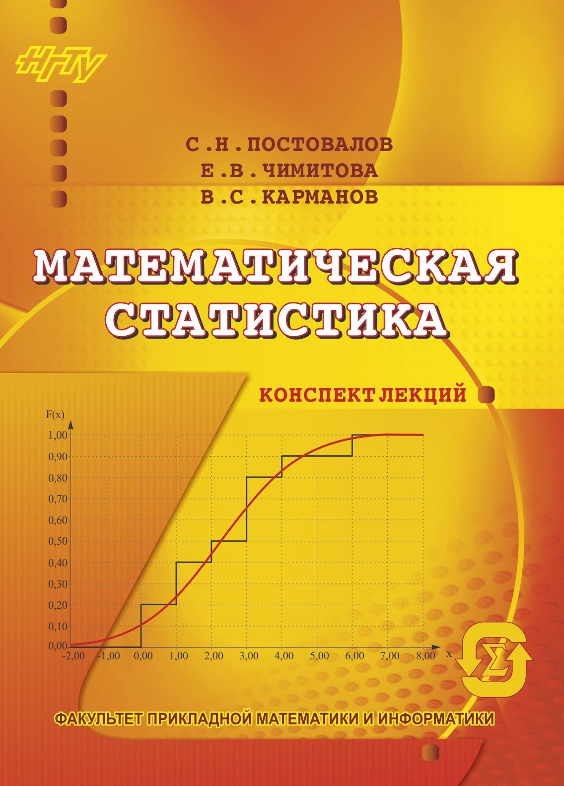 Виталий Карманов Математическая статистика. Конспект лекций самостоятельные и контрольные работы по курсу математика или по курсу математика и информатика 1 класс