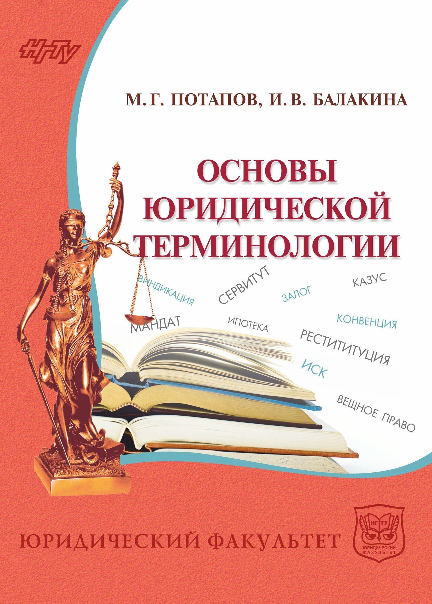 Ирина Балакина Основы юридической терминологии е в осиночкина основы теории служебного права