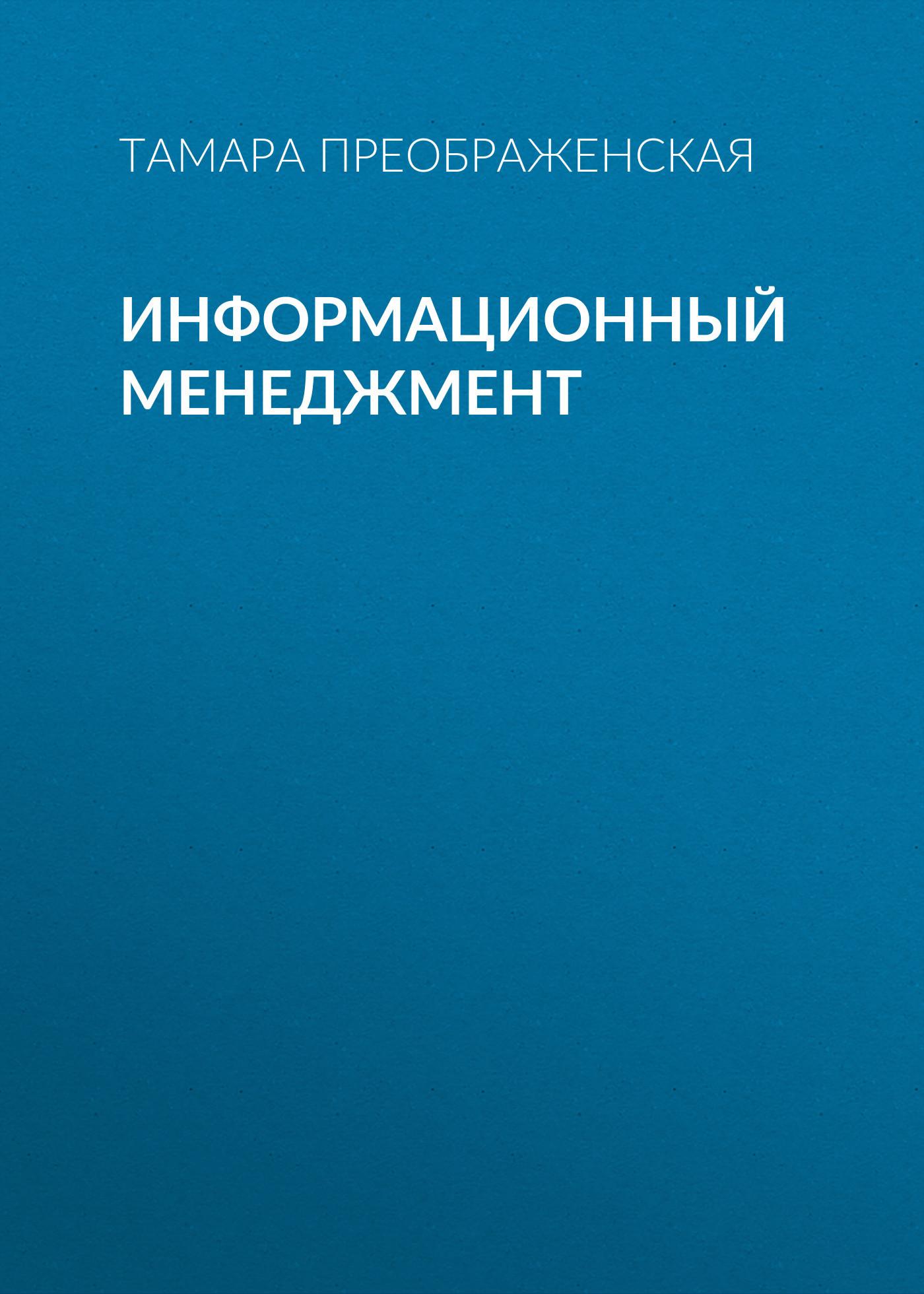Тамара Преображенская Информационный менеджмент