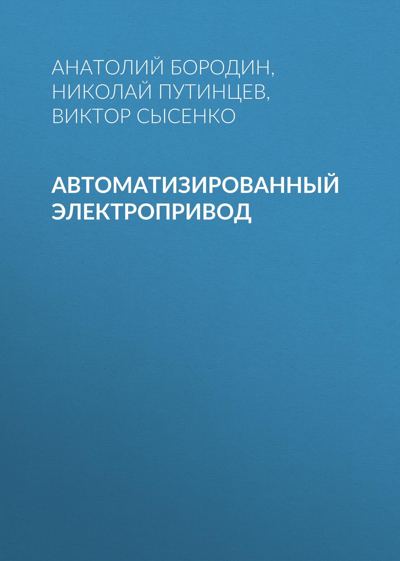 Анатолий Бородин бесплатно