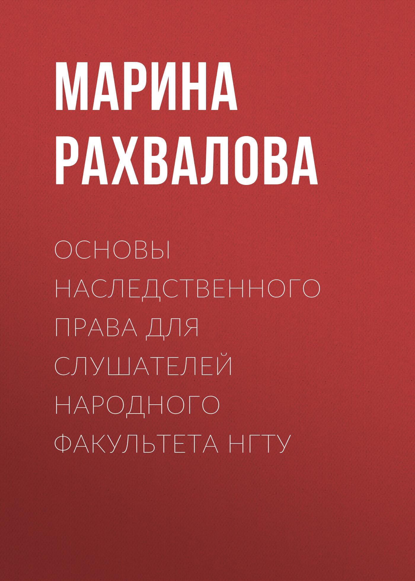 Марина Рахвалова бесплатно
