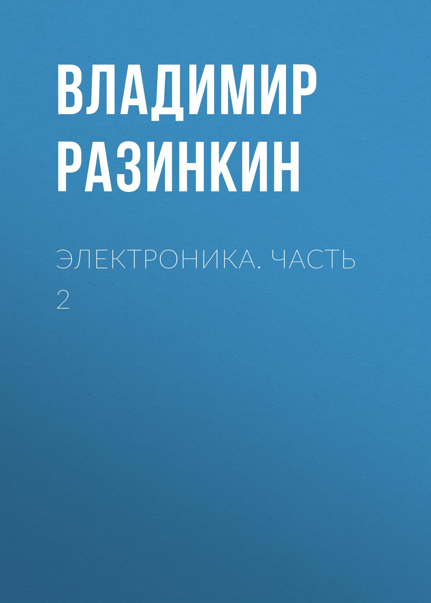 Владимир Разинкин Электроника. Часть 2