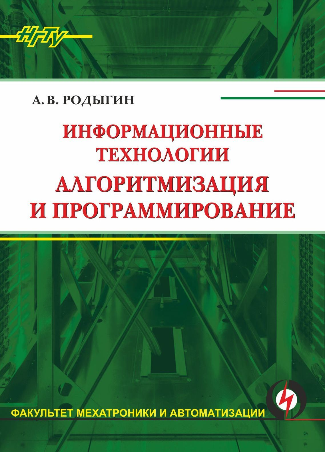 Александр Родыгин Информационные технологии. Алгоритмизация и программирование марксизм не рекомендовано для обучения