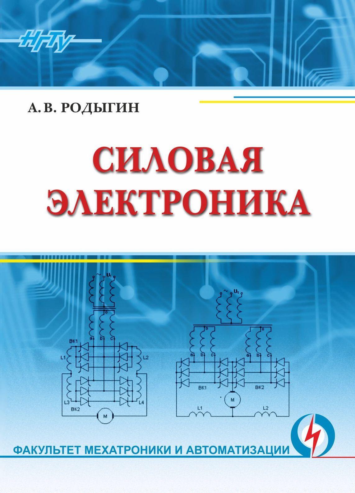 Александр Родыгин Силовая электроника