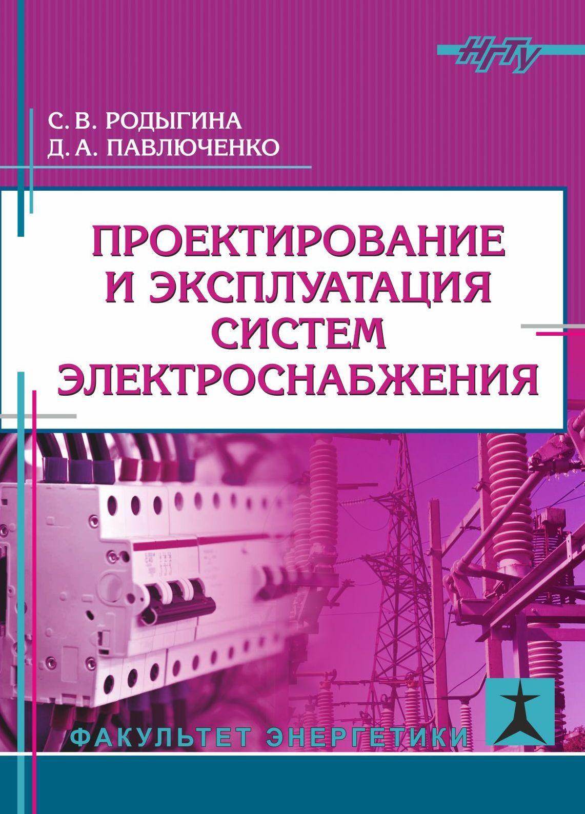 Светлана Родыгина Проектирование и эксплуатация систем электроснабжения алгоритмизация расчетов переходных процессов автономных электроэнергетических систем