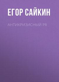 Егор Сайкин - Антикризисный PR