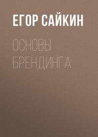 Егор Сайкин - Основы брендинга